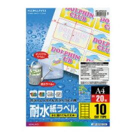 コクヨ (LBP-WP6910N) カラーLBP&コピー用耐水紙ラベル A4 20枚入 10面カット☆