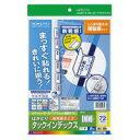 コクヨ (KPC-T693B) カラーLBP&IJP用タックインデックス 強粘着 A4 72面(小) 20枚 青枠☆