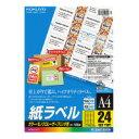 コクヨ (LBP-F7159-100N) LBP用紙ラベル(カラー&モノクロ対応) A4 100枚入 24面カット☆
