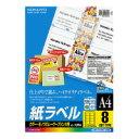 コクヨ (LBP-F7165-100N) LBP用紙ラベル(カラー&モノクロ対応) A4 100枚入 8面カット☆