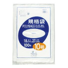 オルディ (L03-10) ポリバッグ規格袋<透明ポリ袋>10号 180×270mm☆