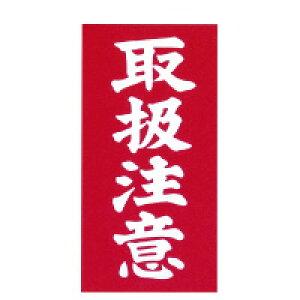 NB (トリアツカイ200) 両面荷札シール 取扱注意 縦115X横58☆