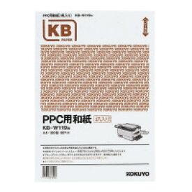 コクヨ (KB-W119W) PPC用和紙柄入り 60g/m2 A4 100枚入 白☆