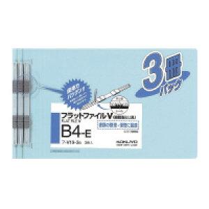 コクヨ (フ-V19-3B) フラットファイルV(樹脂製とじ具)3冊入 B4横 15mm 青☆