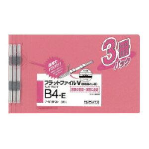 ★12月1日20時注文分よりポイント10倍★ コクヨ (フ-V19-3P) フラットファイルV(樹脂製とじ具)3冊入 B4横 15mm ピンク☆