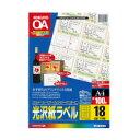 コクヨ (LBP-G1918) カラーLBP&PPC用光沢紙ラベル A4 18面 42X62 100枚☆