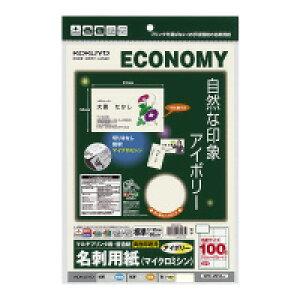 コクヨ (KPC-VE10LY) マルチプリンタ用名刺用紙 マイクロミシン 両面普通紙 10面X10枚 アイボリー☆