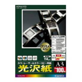 コクヨ (LBP-FG1230N) LBP&PPC用紙(光沢紙) A3 100枚☆