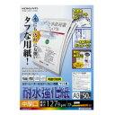 コクヨ (LBP-WP230) カラーレーザー&カラーコピー用耐水強化紙 A3 50枚 中厚口☆