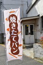のぼり pains(パン)(1セット1枚入)