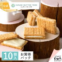 【公式】シュガーバターサンドの木 お買得パック10個入〈シュガーバターの木〉 シリアル菓子 チョコレート菓子 お取…