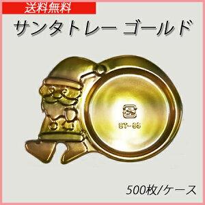 サンタトレー ゴールド(500枚/ケース)