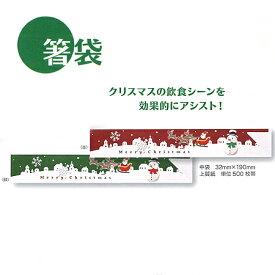 クリスマス 箸袋 上質紙 中袋 赤・緑(500枚帯)使い捨て Xmas クリスマス パーティー用 紙製 クリスマスグッズ