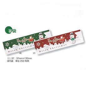 クリスマス箸袋 清竹紙 ミニ37 赤・緑(250枚帯)使い捨て Xmas クリスマス パーティー用 紙製 クリスマスグッズ