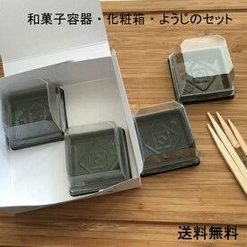 《3,980円送料無料》和菓子容器、箱、ようじセット(200個セット)