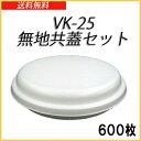 【メーカー直送】【シーピー化成】発泡容器 VK-25 無地 共蓋セット (600枚/ケース)