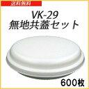【メーカー直送】【シーピー化成】発泡容器 VK-29 無地 共蓋セット (600枚/ケース)