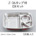 【シーピー化成】 Z-36カップ付DXセット (100枚)