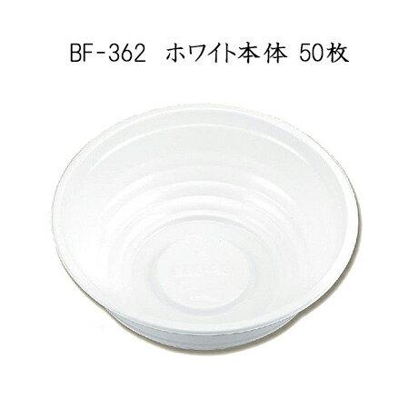 【シーピー化成】BF-362ホワイト本体丸丼中(50枚)【天丼/親子丼/そば/うどん】