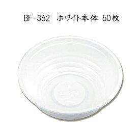 使い捨てどんぶり容器 BF-362 ホワイト本体 丸丼中 (50枚)シーピー化成 丼 器 プラスチック容器 配達 デリバリー 持ち帰り テイクアウト