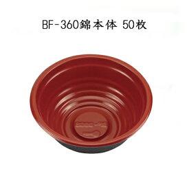 【シーピー化成】 BF-360 錦本体 丸丼特小 (50枚)どんぶり 丼 器 使い捨て容器 テイクアウト 持ち帰り うどん 天丼 試食