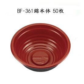 【シーピー化成】BF-361 錦本体 丸丼小 (50枚)どんぶり 丼 器 使い捨て容器 テイクアウト 持ち帰り うどん 天丼 試食
