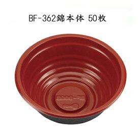 【シーピー化成】 BF-362 錦本体 丸丼中 (50枚)どんぶり 丼 器 使い捨て容器 テイクアウト 持ち帰り うどん 天丼 試食