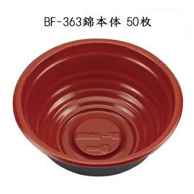 【シーピー化成】 BF-363 錦本体 丸丼大 (50枚)どんぶり 丼 器 使い捨て容器 テイクアウト 持ち帰り うどん 天丼 試食