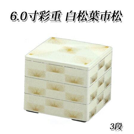 【メーカー直送】6.0寸彩重 白松場市松 3段