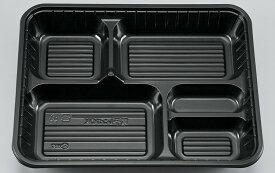 《あす楽》使い捨てお弁当容器 BS弁当84-5黒セット[ケース400枚入] 本体蓋セット シーピー化成 使い捨て お弁当箱 弁当容器 業務用 宅配 持ち帰り テイクアウト デリバリー