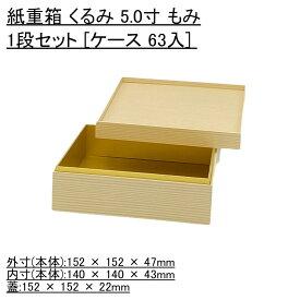 おせち容器 紙重箱 くるみ 5.0寸 もみ 1段セット [ケース 63入] 使い捨て 旅館 お正月 重箱 業務用 シンプル