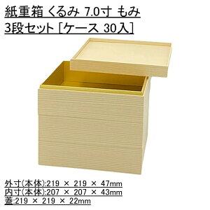 おせち容器 紙重箱 くるみ 7.0寸 もみ 3段セット [ケース 12入] 使い捨て 旅館 お正月 重箱 業務用 シンプル