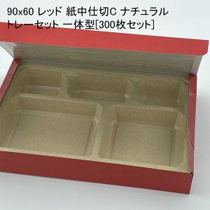 紙製弁当箱 90x60 レッド 紙中仕切C ナチュラル トレーセット 一体型[300枚セット] テイクアウト 使い捨て弁当箱 使い捨て容器 デリバリー