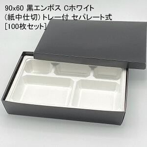 紙製弁当箱 90x60 黒エンボス Cホワイト(紙中仕切) トレー付 セパレート式[100枚セット] テイクアウト 使い捨て弁当箱 使い捨て容器 デリバリー