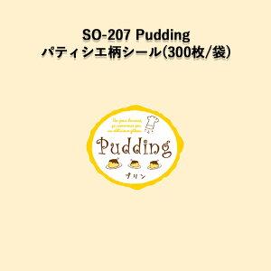 《ネコポス対象商品》SO-207 Pudding パティシエラベルシール (300枚/袋)シール POP SMラベル ラッピング ベーカリー プリン