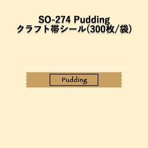 《ネコポス対象商品》SO-274 Pudding クラフト帯ラベルシール (300枚/袋)シール POP SMラベル ラッピング ベーカリー プリン