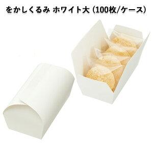 をかしくるみ ホワイト大 (100枚/ケース)和菓子箱 和菓子函 手土産 組み立てBOX 焼き菓子 使い捨て
