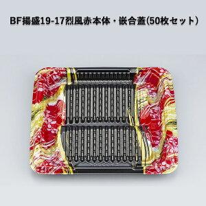 惣菜容器 BF揚盛19-17烈風赤本体・嵌合蓋セット [50枚セット] 電子レンジOK 耐熱105℃ 立体感 デリカ 揚げ物 使い捨て