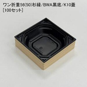使い捨て容器 ワン折重56(50)杉縁 BWA黒底 K10蓋[100セット]折箱 プラスチック容器 お弁当容器 高級弁当 テイクアウト デパ地下 駅弁 お重弁当 焼肉弁当 仕出し弁当 丼ぶり 乗せ弁