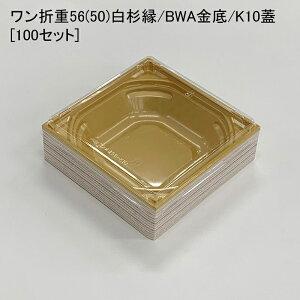 使い捨て容器 ワン折重56(50)白杉縁 BWA金底 K10蓋[100セット]折箱 プラスチック容器 お弁当容器 高級弁当 テイクアウト デパ地下 駅弁 お重弁当 焼肉弁当 仕出し弁当 丼ぶり 乗せ弁
