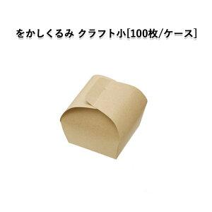 をかしくるみ クラフト小 (100枚/ケース)和菓子箱 和菓子函 手土産 組み立てBOX 焼き菓子 使い捨て