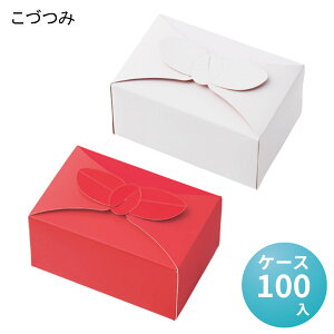 こづつみ[ケース100入]和菓子箱 和ギフト 敬老の日ギフト 使い捨て 組み立てBOX 紅白 紅白饅頭 お祝い お土産 乳菓 リバーシブル お餅 大福 焼き菓子 ブールドネージュ フィナンシェ クリスマ