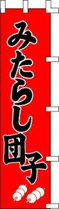 のぼり旗 みたらし団子 W45×H180cm 金巾