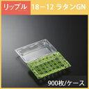 【メーカー直送】リップル18-12 ラタンGN (900枚/ケース)