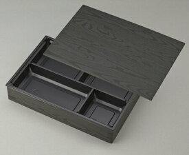 使い捨て 高級弁当容器 ワン折重 90×60黒焼杉/J-4黒底/共蓋 (100セット) 高級弁当 ワンオリ 使い捨て 弁当容器 業務用 4つ仕切り 四仕切り