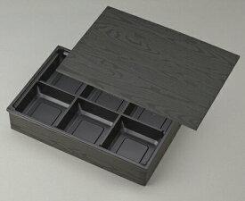 使い捨て 高級弁当容器 ワン折重 90×60黒焼杉/J-6黒底/共蓋 (100セット) 高級弁当 ワンオリ 使い捨て 弁当容器 業務用 6つ仕切り 六仕切り