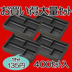【高級弁当】ワン折重 90×60黒焼杉/J-4黒底/共蓋 1ケース(400セット)ワンオリ/弁当容器/四つ仕切り/4つ仕切/ 使い捨て/大量購入