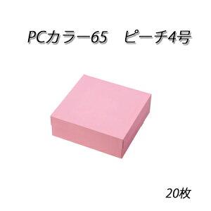 PC-カラー65 ピーチ 4号(20枚)使い捨て/ケーキ/お菓子箱/ミニ/ギフト/洋菓子/焼き菓子/テイクアウト