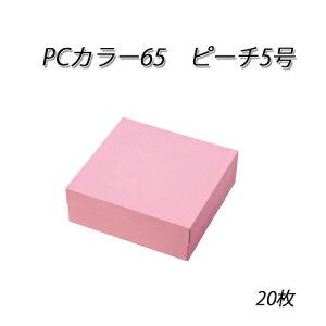 PC-カラー65 ピーチ 5号(20枚)使い捨て/ケーキ/お菓子箱/ミニ/ギフト/洋菓子/焼き菓子