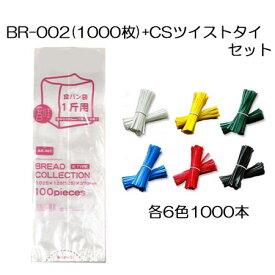 《3,980円送料無料》BR-002食パン1斤用袋&ツイストタイセット (1000枚&1000本)